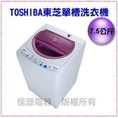 7.5公斤TOSHIBA東芝單槽洗衣機-紫迷紅《AW-B8091M 》【新莊信源】不含安裝
