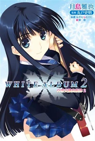 (二手書)WHITE ALBUM2 白雪交織的旋律(2)