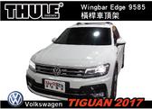 ||MyRack|| VW TIGUAN 2017 車頂架 THULE Wingbar Edge 9585