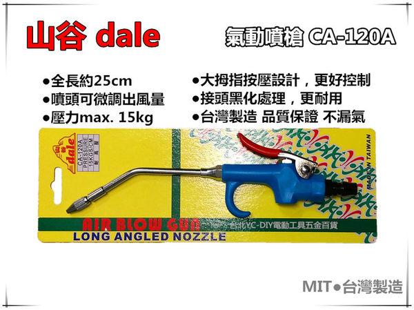 【台北益昌】台灣製造 山谷dale CA-120A 空壓機 高壓風槍 噴槍 氣槍 可調式噴嘴 附接頭