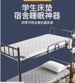 床墊 全棉床墊學生宿舍0.9m床1.0單人墊被床褥子1.2米榻榻米軟墊 樂芙美鞋YXS