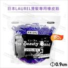 日本LAUREL燙髮專用橡皮筋-150g(#8紫) [55867]冷燙熱塑溫塑離子耐酸鹼高溫