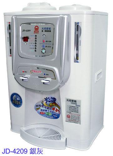 ◤省電達人◢晶工JD-4209光控型溫熱全自動開飲機ღ免運費ღ