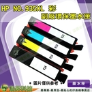 HP NO.935XL / 935 XL 黃色 環保墨水匣 6230e/6830e/6835e