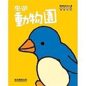 (二手書)來逛動物園-學習認知小書