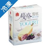 義美優格雪糕(藍莓) 260G/盒【愛買冷凍】