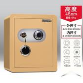 保險箱家用小型 保險櫃辦公床頭入牆 保管櫃機械密碼隱形聖誕節提前購589享85折HPXW