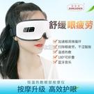 眼部按摩儀熱敷眼罩神器儀按摩器緩解眼 快速出貨
