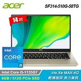 【Acer 宏碁】SF314-510G-58TG 14吋輕薄窄邊筆電 暮日金 【贈威秀電影兌換序號:次月中簡訊發送】