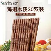 木質筷子無漆無蠟日式酒店家用餐具20雙家庭套裝 港仔會社