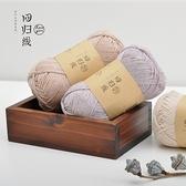 歸心 兒童純棉線 日本植物染印度有機棉線 手工編織中細寶寶毛線