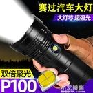 新款潮朗P100強光探照燈可充電12000毫安 超亮 手電筒 多功能遠射 小艾時尚