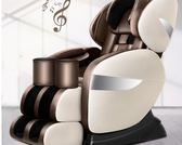 樂爾康988A多功能按摩椅家用全身全自動老年人電動按摩器智慧沙發   極客玩家  ATF