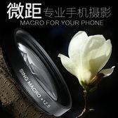 手機鏡頭通用微距珠寶鉆石·樂享生活館