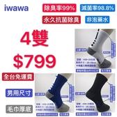 【 iwawa直營】中筒輕壓力專業運動襪【免運費丶永久抗菌除臭】台灣製【男尺寸】藍球襪丶除臭襪
