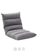 懶人沙發榻榻米可折疊床上靠背椅單人小沙發臥室懶人椅子 快速出貨