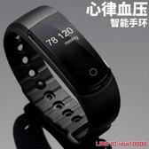 智慧手錶智慧手環商務智慧手環手錶防水監測來電提醒信息顯示交換禮物