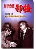 二手書博民逛書店《替李登輝卸妝》 R2Y ISBN:9579743681│徐淵濤