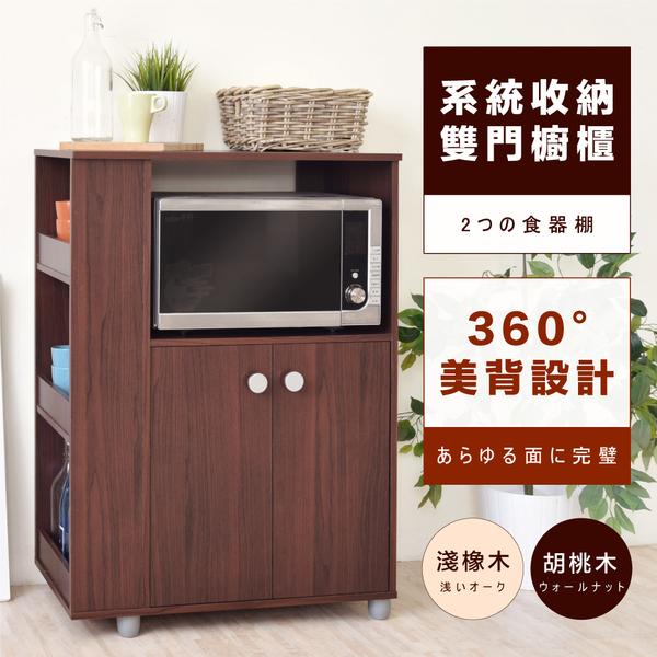 《HOPMA》系統收納雙門櫥櫃 D-C700