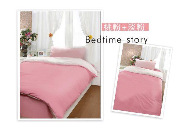 床邊故事+台製客製/精梳純棉-甜美粉 簡約素色 雙人5尺 薄床包薄被套組
