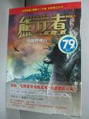 【書寶二手書T3/一般小說_GFC】熊行者首部曲3-勇闖煙燻山_艾琳.杭特
