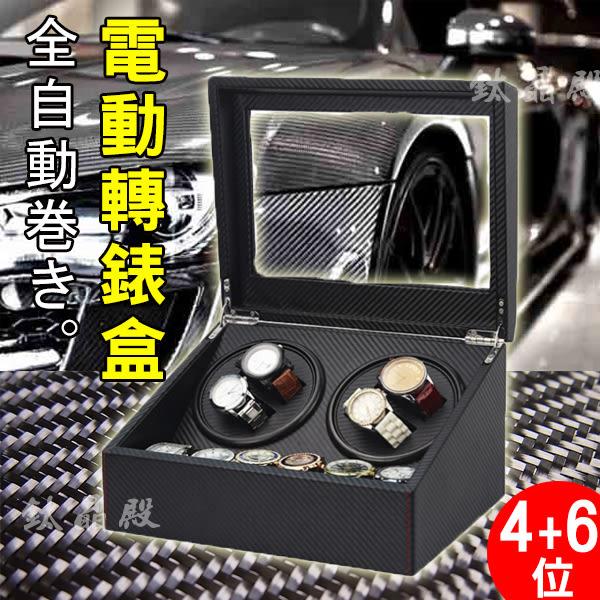 男人の錶盒.全自動上鍊PU皮質碳纖維紋4+6自動上鏈錶盒 4位機械錶收納盒收藏盒不怕停錶