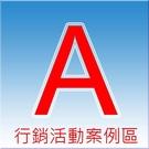 A_行銷樣本區-1