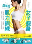 《超高效女子瘦身肌力訓練:先練核心深層肌、再練單一部位!》全新品,全館滿600免運
