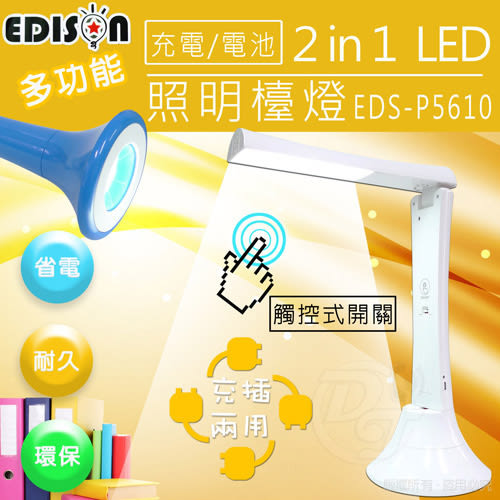 《一打就通》愛迪生充電/電池式15W多功能LED照明檯燈 EDS-P5610 (兩色) ∥高亮度∥觸控式∥