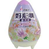 花仙子好心情香氛蛋-薰衣草120g【愛買】