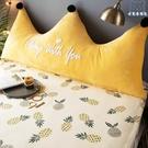 床頭枕 皇冠床上長靠枕床頭板軟包雙人公主少女網紅抱枕靠墊可拆洗大靠背 - 古梵希