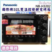 Panasonic【NB-H3202】國際牌32公升 雙溫控發酵電烤箱【德泰電器】
