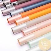 20張 歐雅紙鮮花束包裝紙金屬質感光澤防水包花膜雙面雙色花店用【白嶼家居】