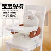 兒童餐椅 嬰兒靠背椅帶餐盤寶寶椅吃飯桌可折疊多功能便攜式餐座椅 HH1298【極致男人】
