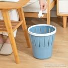 垃圾桶 創意家用垃圾桶簡約客廳大號塑膠紙簍臥室廚房衛生間垃圾分類【凱斯盾】