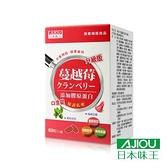 日本味王 蔓越莓口含錠升級版(60粒/盒)(添加膠原蛋白 維生素E)
