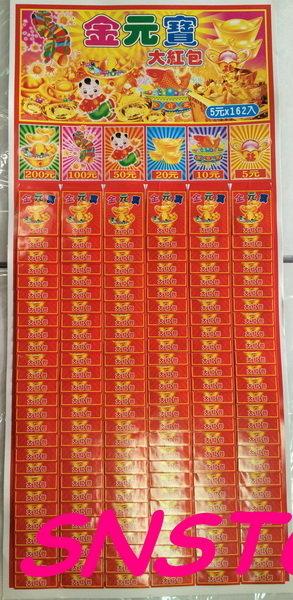 sns 古早味 童玩 金元寶 5元x162入 大紅包 抽組 抽抽樂