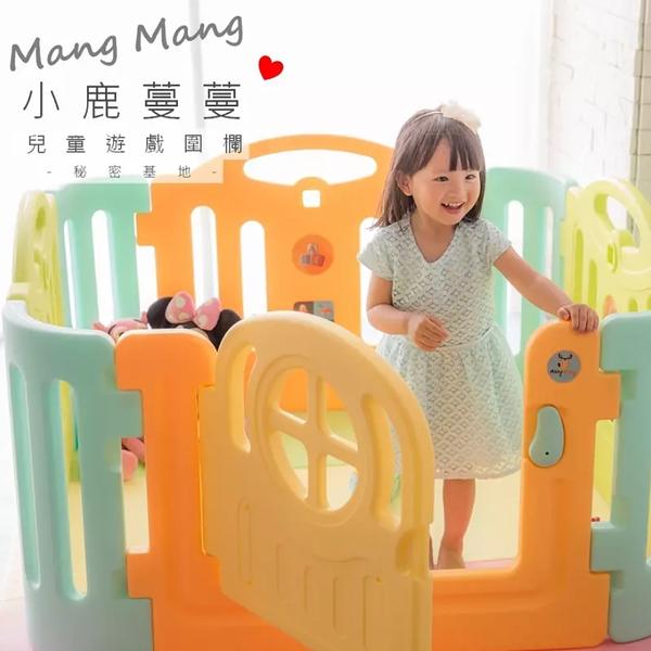 【愛吾兒】Mang Mang 小鹿蔓蔓 兒童遊戲圍欄-秘密基地