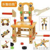 百變工具椅螺絲螺母組合拆裝動手玩具兒童多功能積木益智魯班椅子【帝一3C旗艦】IGO