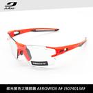 Julbo 感光變色太陽眼鏡AEROWIDE AF J5074013AF / 城市綠洲 (太陽眼鏡、跑步騎行鏡、抗UV)