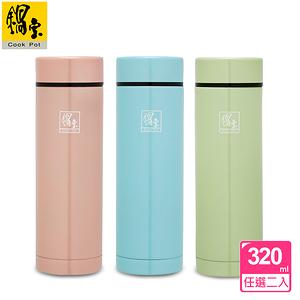 【鍋寶】超真空輕巧保溫杯-320ML(任選二入)蜜桃粉+嫩草綠