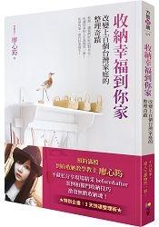 收納幸福到你家:改變上百個台灣家庭的整理奇蹟