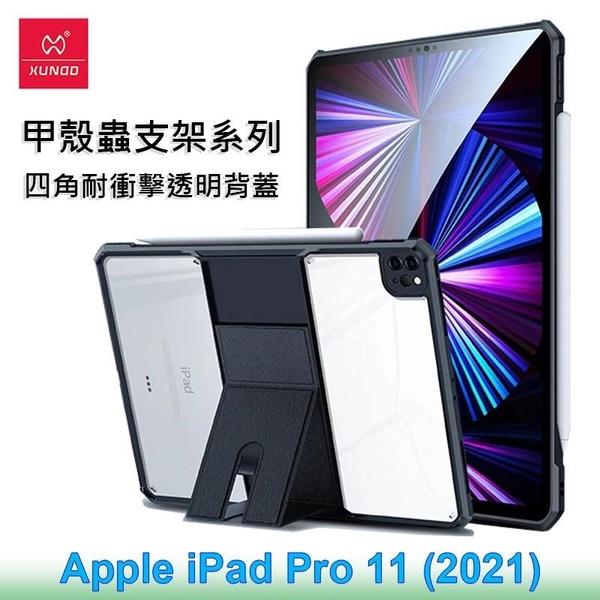 【南紡購物中心】XUNDD 訊迪 Apple iPad Pro 11 (2021) 甲殼蟲支架系列耐衝擊平板保護套