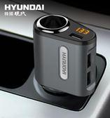 HYUNDAI現代車載充電點煙器一拖二車充手機三usbLK1799『黑色妹妹』
