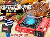 露營必備~GOZENBO攜帶式卡式爐 (露營)