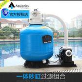 過濾器水泵 砂缸過濾器連體支架嬰兒游泳池循環處理水設備大沙缸頭水泵一體機MKS 夢藝家