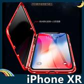 iPhone XR 6.1吋 防窺萬磁王金屬邊框+鋼化雙面玻璃 刀鋒戰士 全包磁吸款 保護套 手機套 手機殼