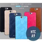 HTC One A9 逸彩系列 TPU+...
