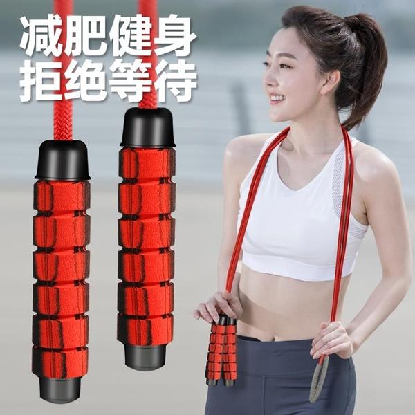 跳繩負重健身成人女性專業運動計數器減脂燃脂兒童跳神繩子 安妮塔小铺