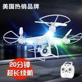 無人機航拍高清超長續航玩具成人專業航模遙控飛機初學者飛行器 萬聖節服飾九折